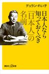 日本人なら知っておくべき「日本人」の名前-電子書籍