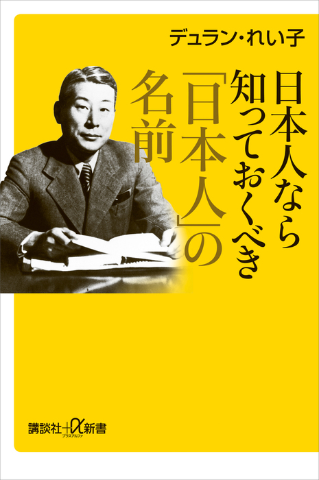 日本人なら知っておくべき「日本人」の名前拡大写真