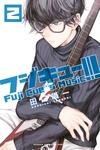 フジキュー!!! ~Fuji Cue's Music~(2)-電子書籍