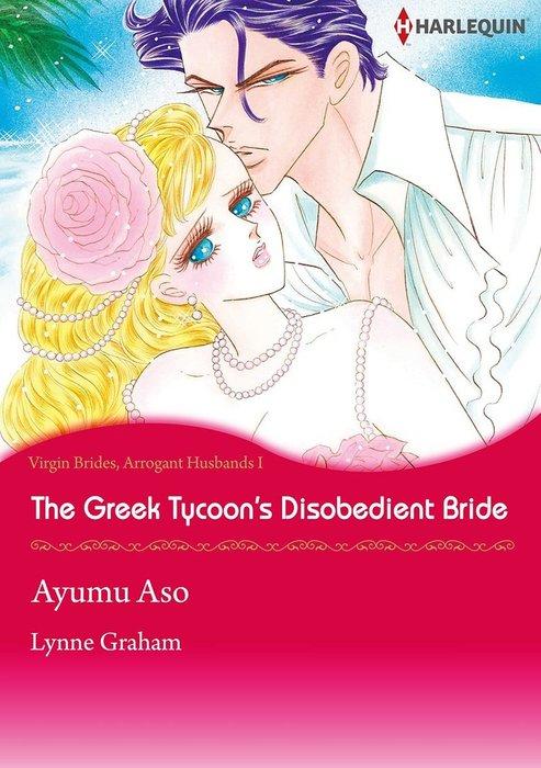 The Greek Tycoon's Disobedient Bride拡大写真