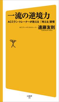 一流の逆境力 ACミラン・トレーナーが教える「考える」習慣-電子書籍