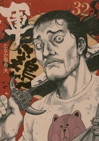 軍鶏(32)-電子書籍