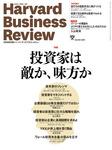 DIAMONDハーバード・ビジネス・レビュー 14年12月号-電子書籍