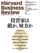 DIAMONDハーバード・ビジネス・レビュー