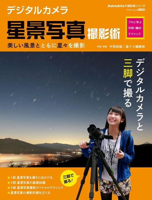 デジタルカメラ星景写真撮影術 プロに学ぶ作例・機材・テクニック拡大写真