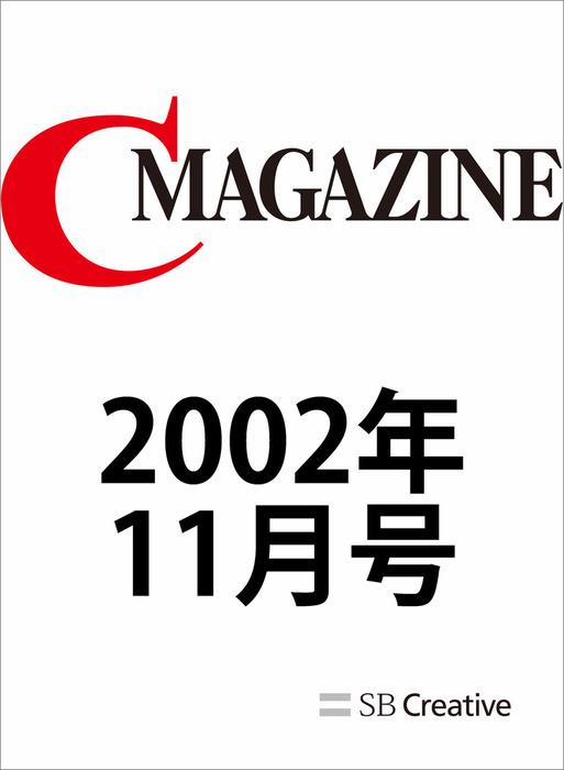 月刊C MAGAZINE 2002年11月号-電子書籍-拡大画像