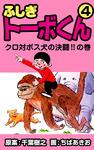 ふしぎトーボくん 4-電子書籍