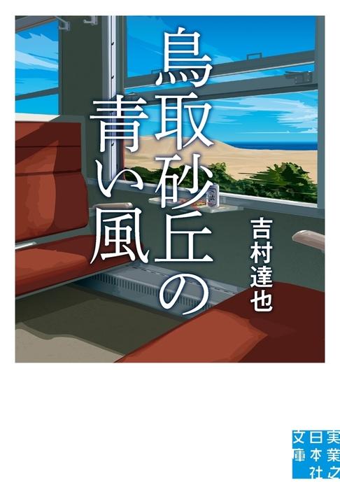 鳥取砂丘の青い風-電子書籍-拡大画像
