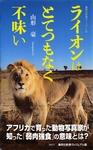 ライオンはとてつもなく不味い<ヴィジュアル版>-電子書籍