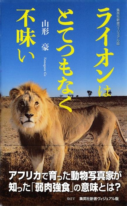 ライオンはとてつもなく不味い<ヴィジュアル版>-電子書籍-拡大画像