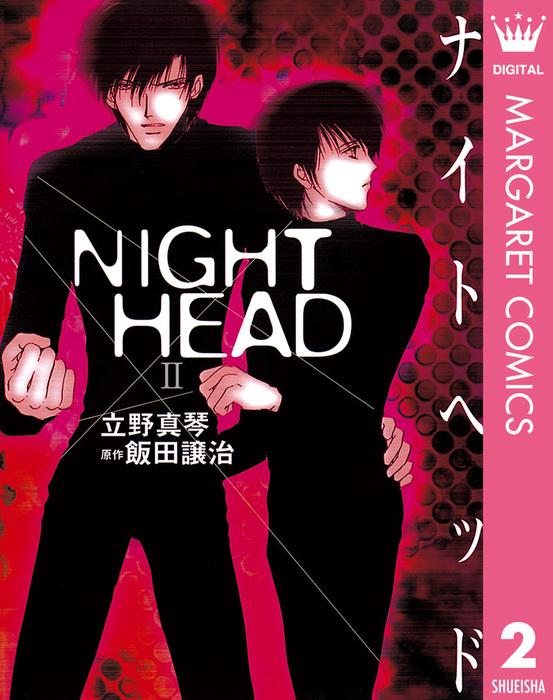 NIGHT HEAD 2拡大写真