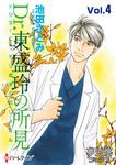 Dr.東盛玲の所見 Vol.4-電子書籍