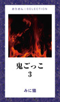 鬼ごっこ3-電子書籍