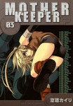 MOTHER KEEPER 3巻-電子書籍
