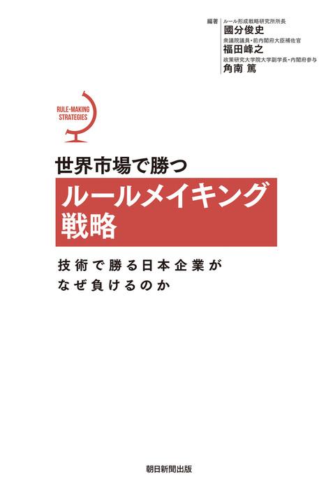 世界市場で勝つルールメイキング戦略 技術で勝る日本企業がなぜ負けるのか拡大写真