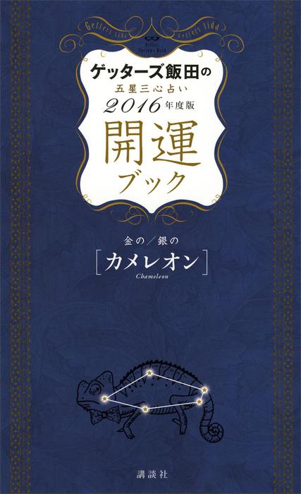 ゲッターズ飯田の五星三心占い 開運ブック 2016年度版 金のカメレオン・銀のカメレオン拡大写真