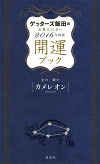 ゲッターズ飯田の五星三心占い 開運ブック 2016年度版 金のカメレオン・銀のカメレオン-電子書籍