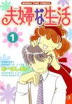 夫婦な生活 1巻-電子書籍