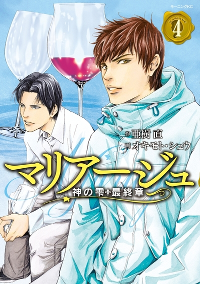 マリアージュ~神の雫 最終章~(4)-電子書籍