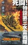 死闘!特設第三水雷戦隊(1)-電子書籍
