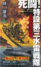 「死闘!特設第三水雷戦隊(ジョイ・ノベルス)」シリーズ