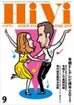 HiVi (ハイヴィ) 2017年 9月号