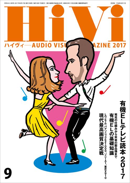 HiVi (ハイヴィ) 2017年 9月号-電子書籍-拡大画像