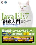 Java EE 7徹底入門 標準Javaフレームワークによる高信頼性Webシステムの構築-電子書籍