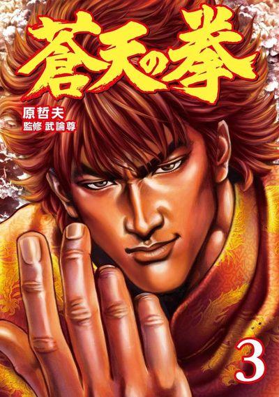 蒼天の拳 3巻-電子書籍