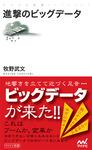 進撃のビッグデータ-電子書籍