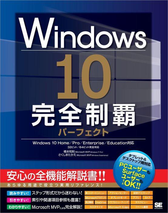 Windows 10完全制覇パーフェクト拡大写真