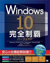Windows 10完全制覇パーフェクト-電子書籍
