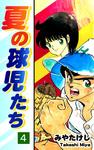 夏の球児たち(4)-電子書籍