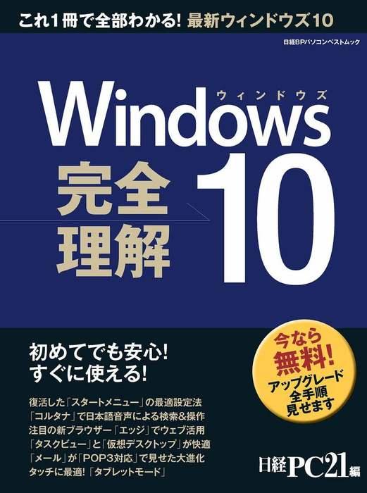 Windows10 完全理解 初めてでも安心!すぐに使える!-電子書籍-拡大画像