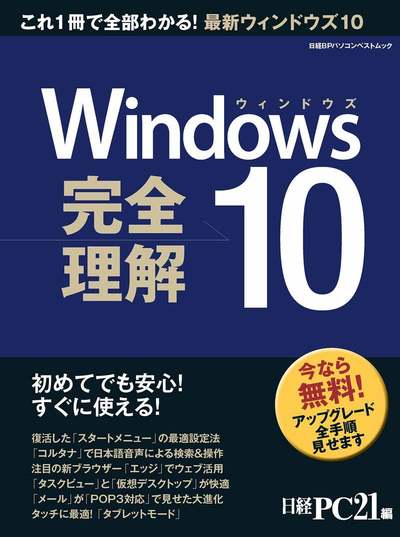Windows10 完全理解 初めてでも安心!すぐに使える!-電子書籍