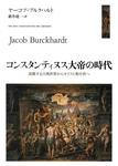 コンスタンティヌス大帝の時代 ──衰微する古典世界からキリスト教中世へ-電子書籍