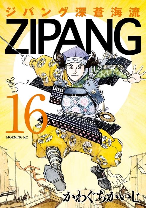 ジパング 深蒼海流(16)-電子書籍-拡大画像