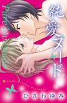 純愛ヌード-電子書籍