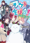 ワケあり生徒会!NEXT(4)-電子書籍