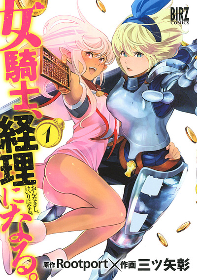女騎士、経理になる。 (1) 【電子限定カラー収録】-電子書籍