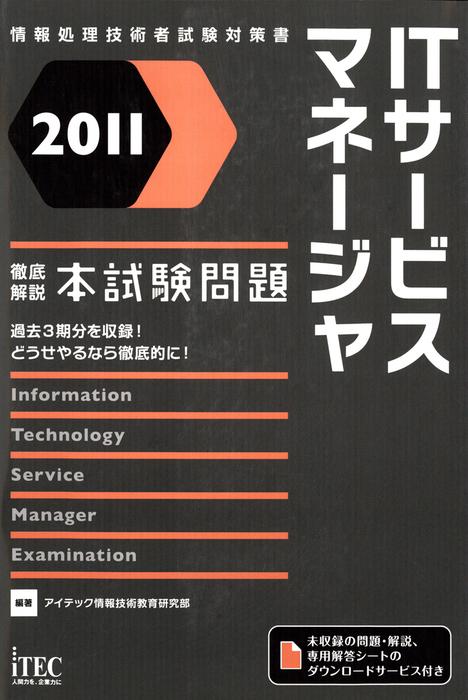 2011 徹底解説ITサービスマネージャ本試験問題拡大写真