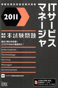 2011 徹底解説ITサービスマネージャ本試験問題-電子書籍