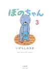 ぼのちゃん(3)-電子書籍