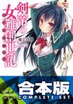 【合本版】剣帝の女難創世記 全3巻-電子書籍