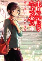 「ホーンテッド・キャンパス(Nemuki+コミックス)」シリーズ