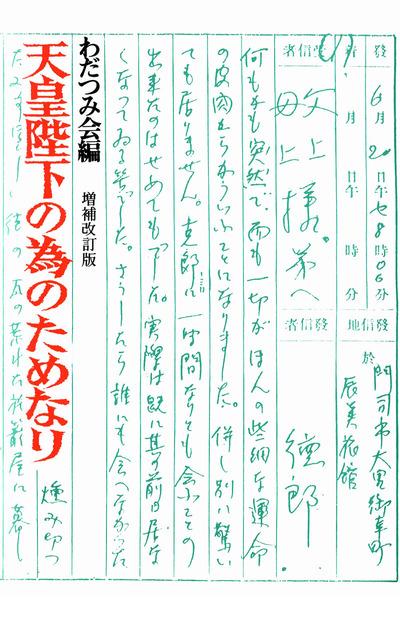 増補改訂版 天皇陛下の為のためなり-電子書籍