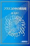 フラスコの中の親指姫-電子書籍