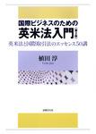国際ビジネスのための英米法入門 [第2版]―英米法と国際取引法のエッセンス50講-電子書籍