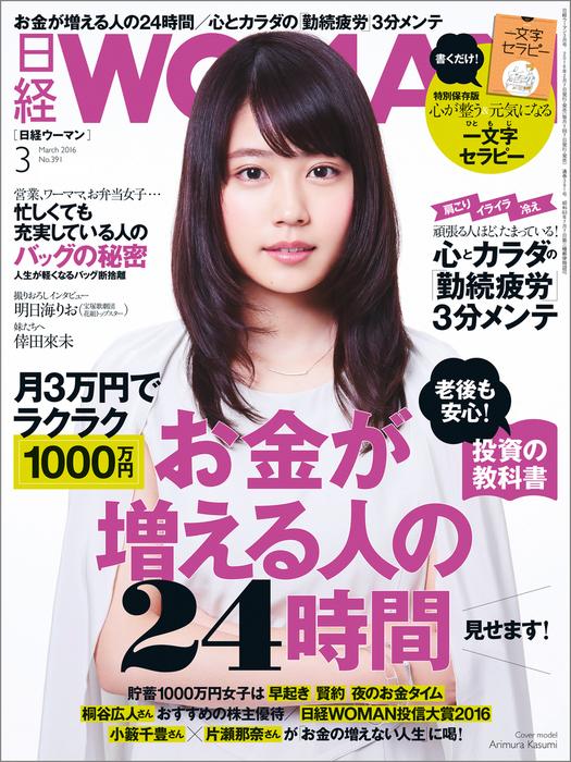 日経ウーマン 2016年 3月号 [雑誌]拡大写真