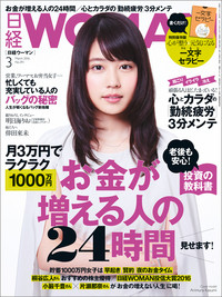日経ウーマン 2016年 3月号 [雑誌]